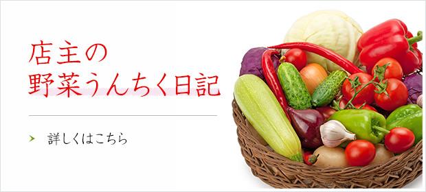 店主の野菜うんちく日記